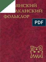 Slavyansky i Balkansky Folklor Narodnaya Demo