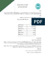 Arabic Information for Parents Letter
