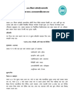 Bengali Information for Parents Letter