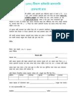 Bengali Breakfast Club Letter