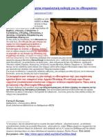 Ετυμολογία για το Βουρκάνο, Φωτίου Λίτσα.doc