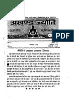 Sthiti Ke Anuroop Vyavhaar Bhinnataa - AKJ October 1986 Page 1