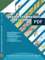 Gramática básica del griego moderno