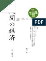 Ningen No Keizai221