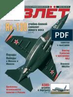Взлёт. Национальный аэрокосмический журнал.(6) - 2005