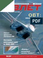 Взлёт. Национальный аэрокосмический журнал.(8-9) - 2005