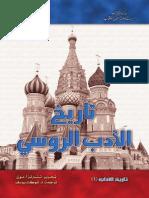 الأدب الروسي
