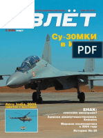 Взлёт. Национальный аэрокосмический журнал.(3) - 2005