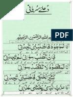 Dua Soryani sharif