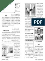子どもに柔軟性をつけて、腰痛を予防しよう 後編:子どもに柔軟性をつけさせるためには.pdf