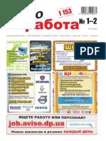 Aviso-rabota (DN) - 02 /137/