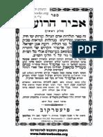 Avir Haroyim - Moshe Leib of Sassov