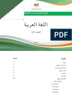 01 DSK Bahasa Arab Tahun 1