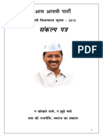 AAP Manifesto 2013