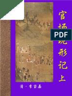 [官场现形记(上)].(清)李宝嘉.文字版