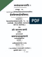 ASS 076 Isakenakathopanishadah Digambaranuchari Vyakhya - SS Pathak 1915