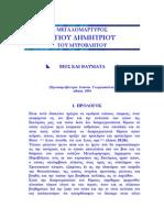 24314348-βίος-Αγίου-Δημητρίου