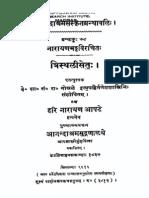 ASS 078 Tristhalisetu of Narayana Bhatta - Ganesh Sastri Gokhale 1915