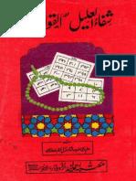 Al Qol Ul Jameel by Shah Wali Ullah RA = Urdu