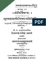 ASS_085_Jyotirnibandha_-_Ranganath_Sastri_Vaidya_1919