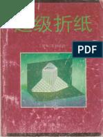 Kirigami_monumentos_do_mundo.pdf
