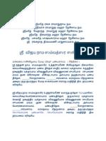 Sankalpam - Vijaya Naama Samvatsaram