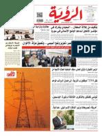 Alroya Newspaper 15-01-2014