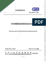 冷弯薄壁型钢结构技术规范GB 50018-2002