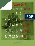 календар-5_1