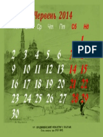 календар-6_1