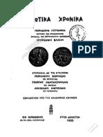 AΡΑΒΑΝΤΙΝΟΣ-ΑΝΕΚΔΟΤΑ