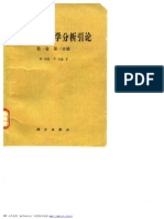 数学丛书.-.[数学名著].[微积分和数学分析引论第一卷第一分册]