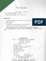 Office 2007 信息收集和共享合作
