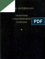 Bitsilli P M - Elementy Srednevekovoy Kultury