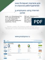 Использование Интернет-портала для проведения опросов работодателей