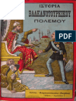 ΟΙΚΟΝΟΜΟΠΟΥΛΟΥ ΗΛΙΑ Ιστορια Βαλκανοτουρκικου Πολεμου