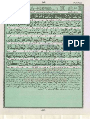 Surah Mulk With Urdu Translation