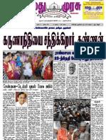 Namathumurasu 21-9-2009
