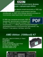 Presentation AMD CPU