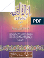 Izalat Ul Khafa Urdu 1 by Hazrat Shah Waliullah
