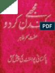 Mujhy Kundan Ker Do by Effit Seher Tahir Urdu Novels Center (Urdunovels12.Blogspot.com