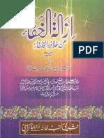 Izalat Ul Khafa Urdu 3 by Hazrat Shah Waliullah