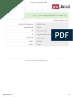 الموقع الرسمي للجنة العليا للانتخابات - استفتاء