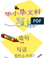 KSSR_写话和写作