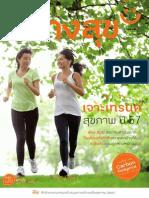 จดหมายข่าวชุมชนคนรักสุขภาพ ฉบับสร้างสุข ประจำเดือนมกราคม 2557