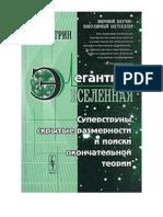 Grin B. Yelegantnaya Vselennaya S.a6