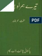 Tery Hamrah Chalna Hay by Effit Seher Tahir Urdu Novels Center (Urdunovels12.Blogspot.com)