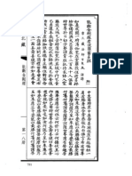 【金刚经】玄奘译义净译