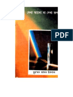 Dekha Alor Na Dekha Rup by Muhammad Jafar Iqbal