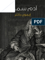 Adam Smith A Primer BY EAMONN BUTLER آدم سميث آيمون باتلر